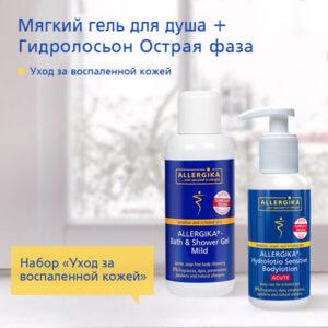 "<span style=""color: #003a8c;""><strong>Гидролосьон для тела для чувствительной кожи</strong> - ALLERGIKA® Hydrolotio Sensitive</span>"
